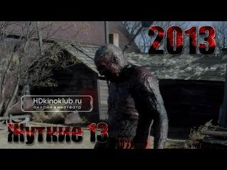 Жуткие 13 / 13 Eerie (2013) ужасы